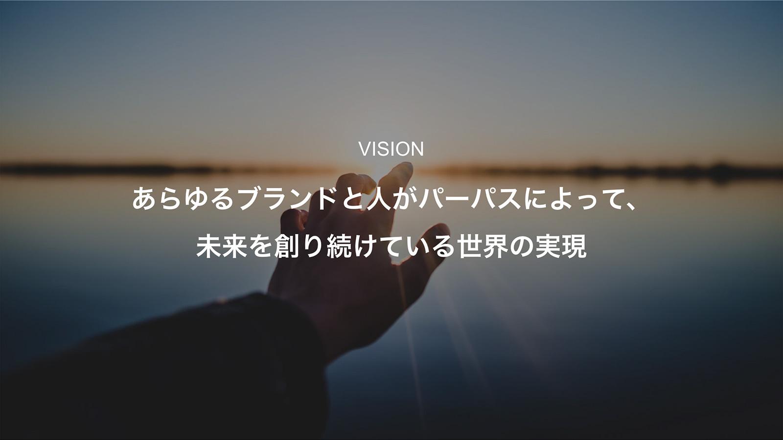 VISION あらゆるブランドと人がパーパスによって、未来の価値を創造し続けている世界の実現